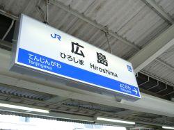 広島駅です